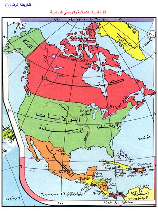 خارطة أمريكا الشمالية ودولها ديوان العرب