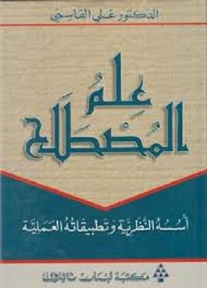 كتاب علم المصطلح لعلي القاسمي pdf